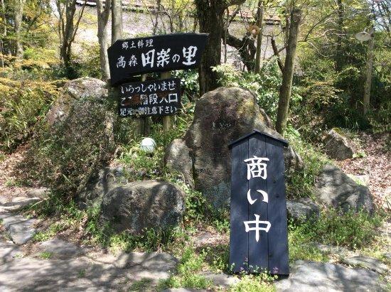 Takamori-machi, Japan: 入口の様子