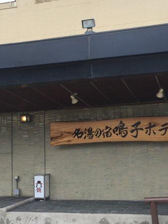 Osaki, Japonya: 鳴子観光ホテル