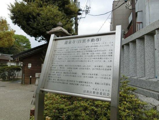 Meguro Photo