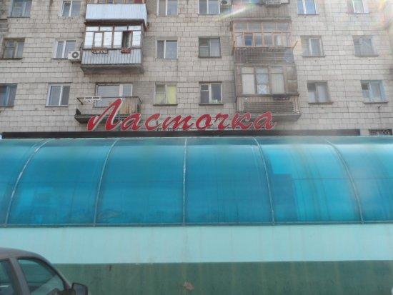 Pavlodar, Kazakstan: Ласточка