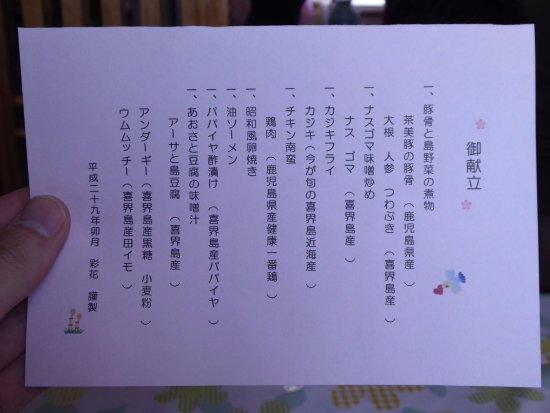 Oshima-gun Kikai-cho, Japan: 昼食の献立