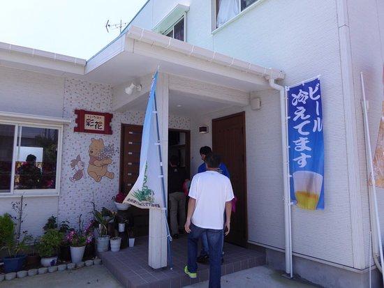 Oshima-gun Kikai-cho, Japan: 外観の様子