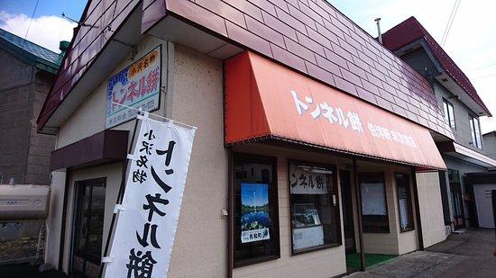 Kyowa-cho, Japan: 店舗外観