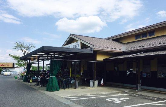 Fureai no Sato Tamagawa