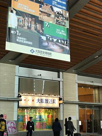 Japan Broadcasting Corporation BK Plaza: photo0.jpg