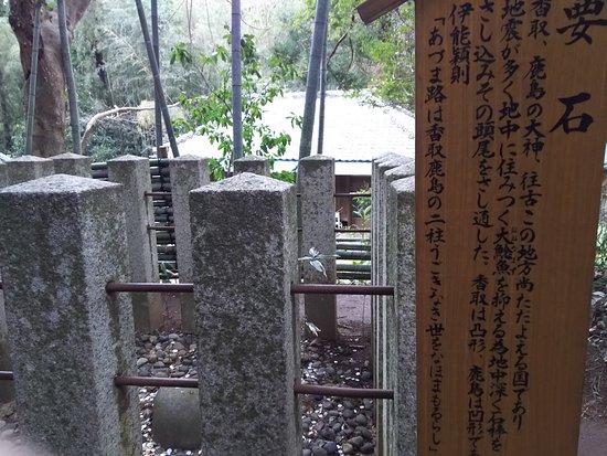 Katori, Japonya: 神社の境内、地震から守る要石