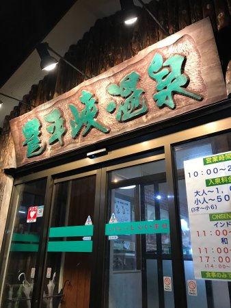Hoheikyo Onsen : photo2.jpg