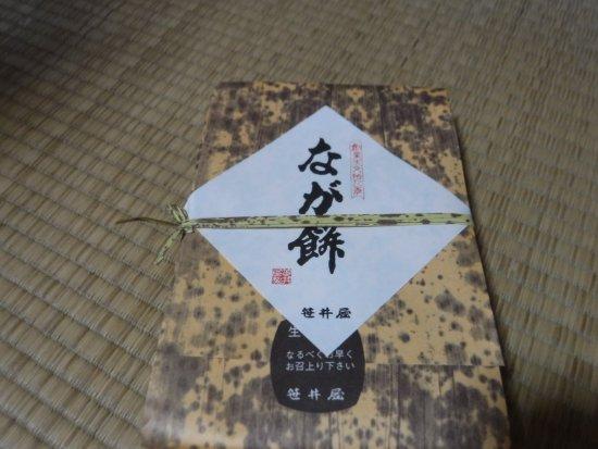 Yokkaichi, اليابان: お土産に良い