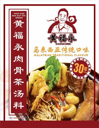 Klang, Malasia: This is our new packaging, HOCK ENG BAK KUT TEH SPICES, must try!!!