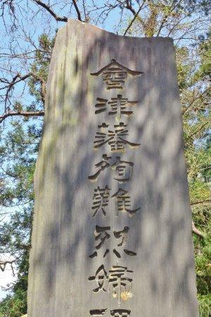 会津藩殉難烈婦の碑