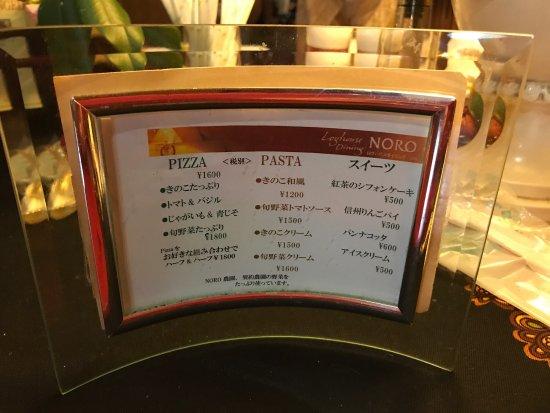 Miyota-machi, Japão: ログハウスダイニング NORO