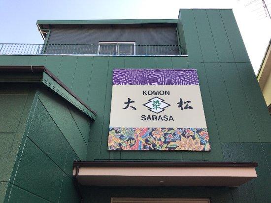 Edo Komon Museum