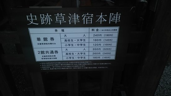 Kusatsujuku Honjin: DSC_2179_large.jpg