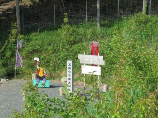 Nishiwaki صورة فوتوغرافية