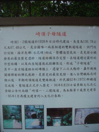 Miaoli, Tayvan: 隧道淵源