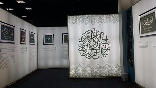 The Beautiful Names of Allah Gallery