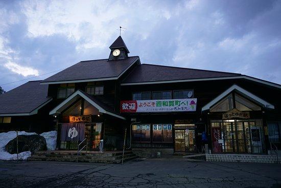Nishiwaga-machi, اليابان: ほっとゆだ駅