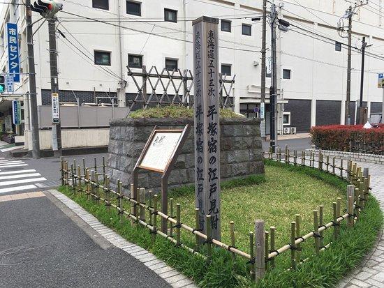平塚宿の石碑