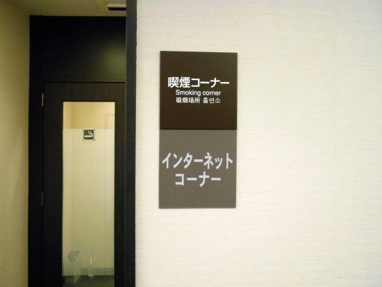 Hotel Route-Inn Mojiko: 喫煙コーナー&インターネットコーナー