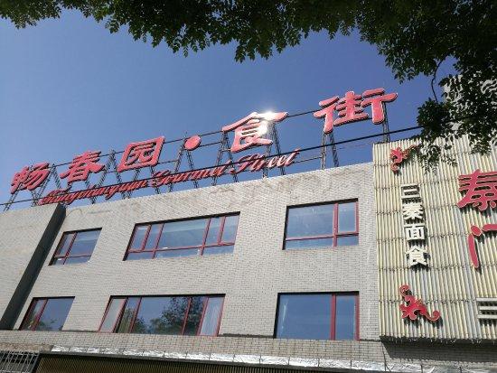 ChangChunYuan ShiJie