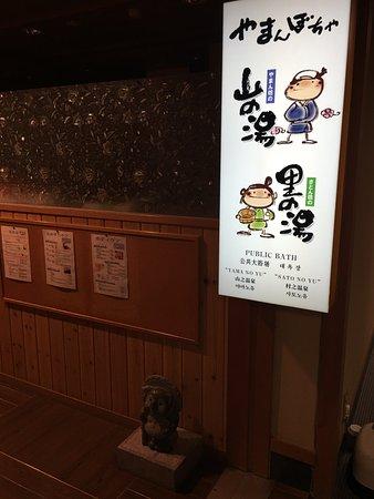 Hotel Futaba: Onsen Entrance Area