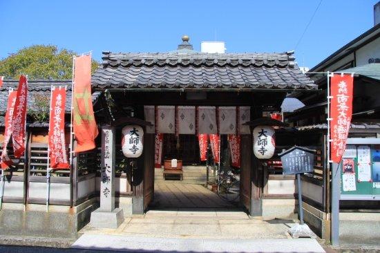 Daishiji Temple: 大師寺山門
