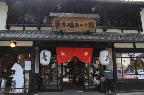 Yumekyobashi Akarikan