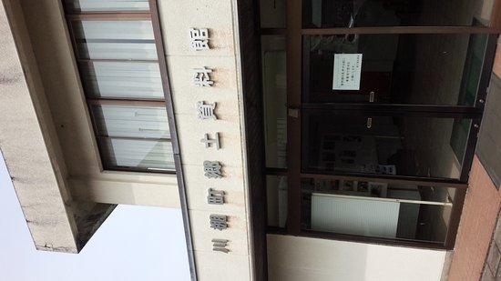 Kawatana-cho, Japan: IMG_20170501_143043_large.jpg