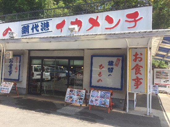 Fujitetsu no Himono