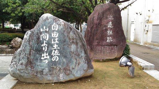 Risshisha Monument