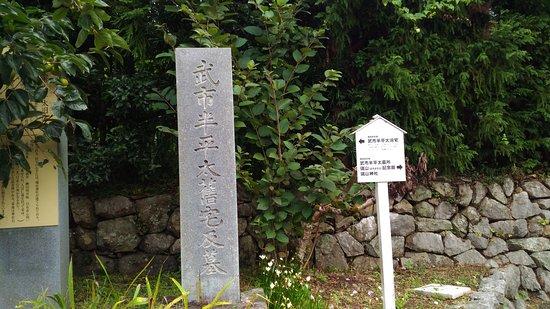 武市半平太邸と墓