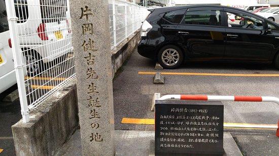 片岡健吉誕生地の碑