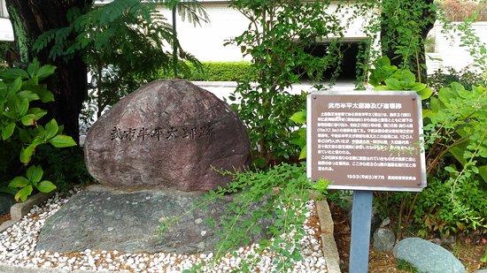 Takechi Hanpeita Residence and Dojo Ruins