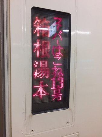 Odakyu Limited Express Romancecar: photo0.jpg