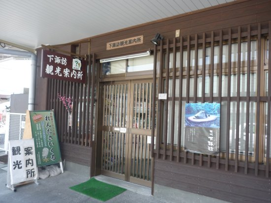 ‪Shimosuwa Tourist Information Center‬