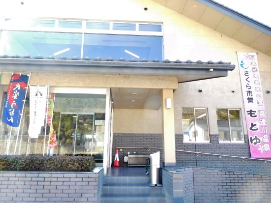 Shiei Motoyu Onsen: 温泉入口