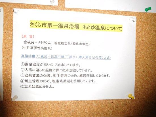 Shiei Motoyu Onsen: 館内の表示