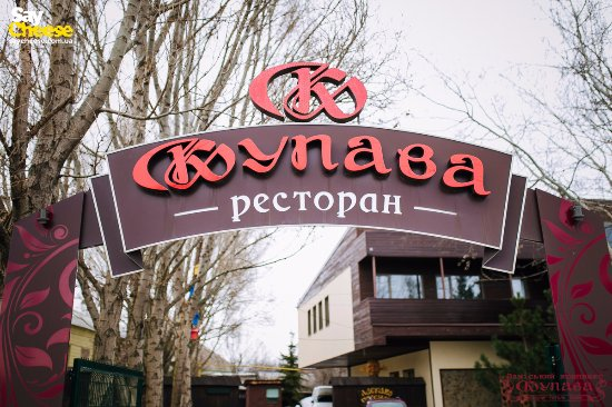 Kharkiv Oblast Photo