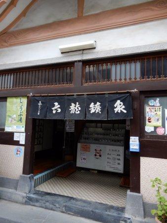 Rokuryu Kosen
