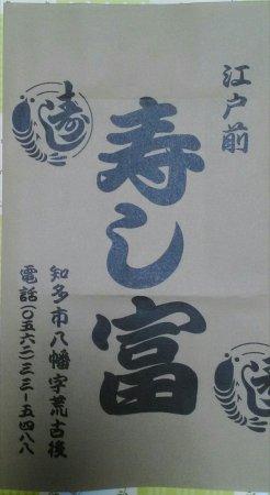 Chita, Japan: 寿司富