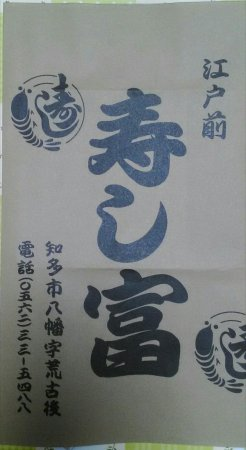 Chita, Japonya: 寿司富