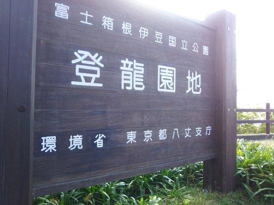 Hachijo-jima, Japon : 立て看板