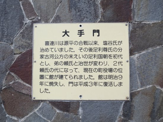 Sakura, Japon : 大手門の説明板