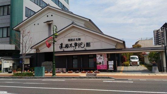 Ikenami Shotaro Sanada Taiheki Kan