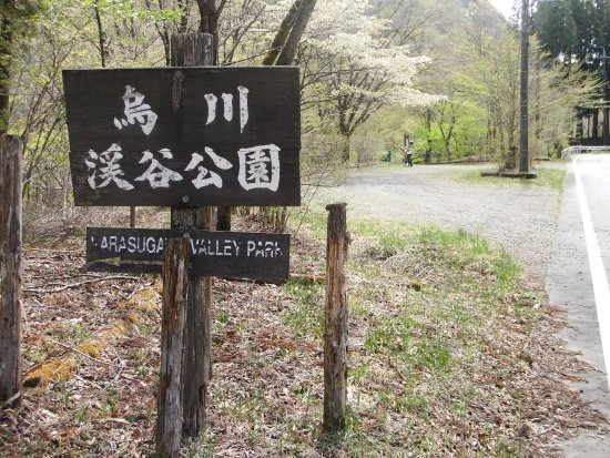 Karasugawa Valley Park
