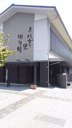 Hakusan, Japan: 千代女の里俳句館