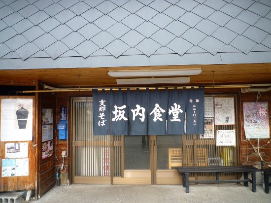 Bannaishokudo: お店の外観