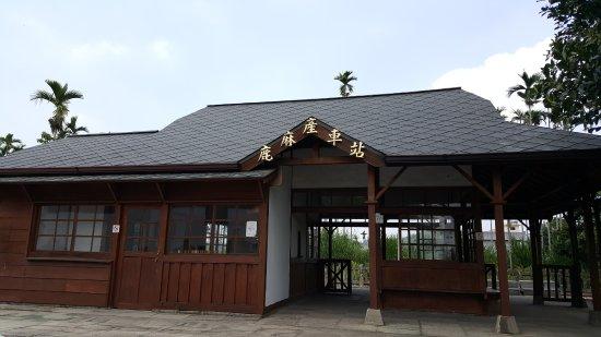 鹿麻产车站