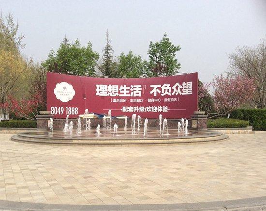 春暉園溫泉度假村照片