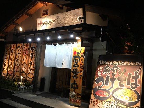 Sayama, Japón: 店外